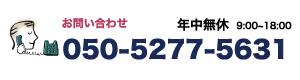 電話お問い合わせ 050-5277-5631