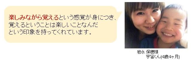 お客様の声‗岩永さん