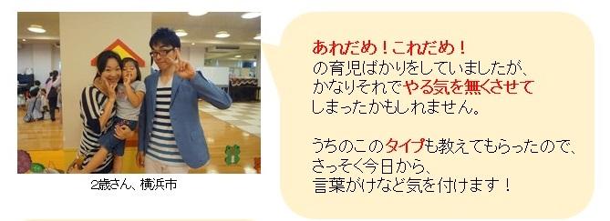 お客様の声‗2歳横浜さんあれもだめ