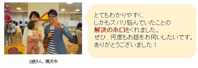 お客様の声‗2歳横浜さん