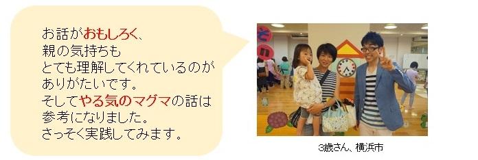 お客様の声‗2歳横浜市面白く