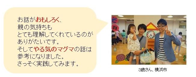 お客様の声‗3歳横浜さん