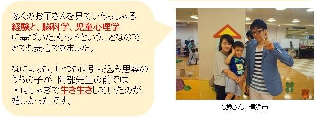 お客様の声‗3歳横浜市