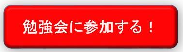 ボタン_勉強会に参加する